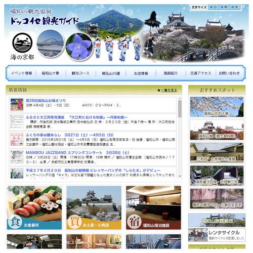 福知山観光協会