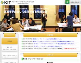 京都工芸繊維大学 フューチャーデザインプロジェクト