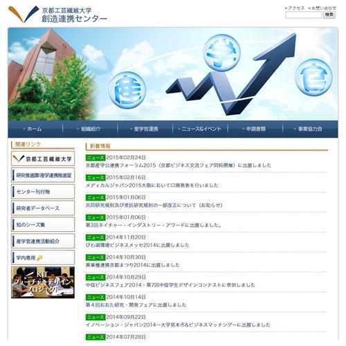京都工芸繊維大学創造連携センター