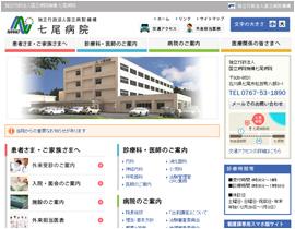 独立行政法人国立病院機構 七尾病院
