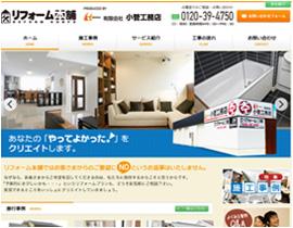 リフォーム本舗(有限会社小菅工務店)
